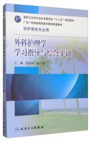外科护理学学习指导与综合实训(十二五规划/配教)