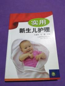 实用新生儿护理【正版!作者签名本】