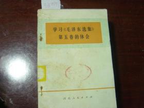 学习毛泽东选集第五卷的体会{88-2541}