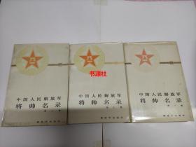 中国人民解放军将帅名录1.2.3 第一集,第二集,第三集【第一册是精装】