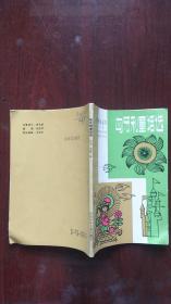 匈牙利童话选 河南少年儿童出版社