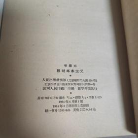 反对本本主义 关于纠正党内的错误思想两册