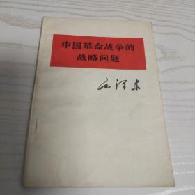 毛泽东著作:中国革命战争的战略问题【1975年版,81年2印】