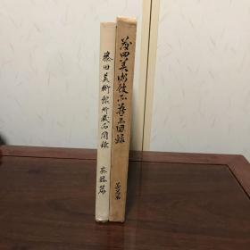 A-0799海外图录 《日本藤田美术馆所藏品图录》名品 茶器篇1册限量发行1200部的第879号 著录88件藏品/开本30*23*2.5厘米/1954年