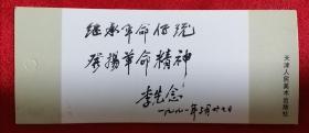 1991年李先念同志题词 继承革命传统,发扬革命精神。书签一枚(天津人民美术出版社)