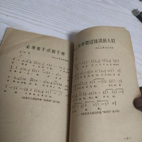 毛主席语录歌 国防战士革命歌曲选之四