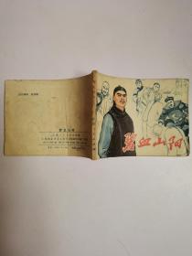 连环画:碧血山阳(1981年1版1印)