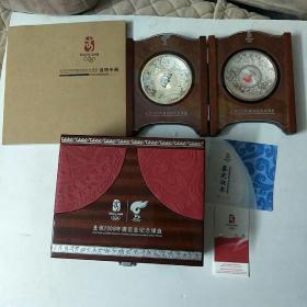 北京2008年奥运会纪念银盘(一对,纯银,重200克,附有鉴定证书、说明手册[有碟片一张]、特许商品防伪标签识别特征说明书,三份)