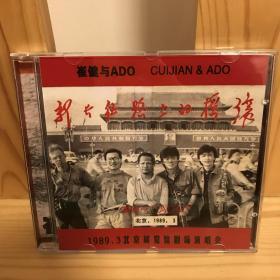 cd 崔健 1989年新长征路上的摇滚演唱会 自制版 盒装CD无歌词 CD&磁带满3张包邮,不足3张需补运费。小本生意,谢绝还价。