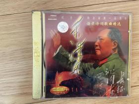 毛泽东语录诗词歌曲精选