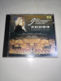 不朽的旋律  为纪念莫扎特诞辰二百四十周年    未开封