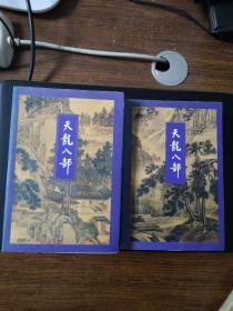 三联版天龙八部,一版三印,包正版!