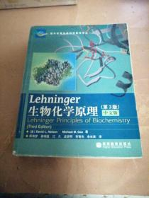 Lehninger生物化学原理(第3版)     C1