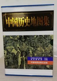 中国历史地图集(全八册)