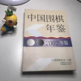 中国围棋年鉴.2002年版
