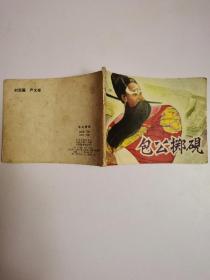 连环画:包公掷砚(1981年1版1印)