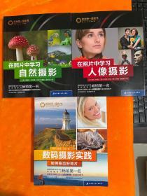 欧洲第一摄影书:数码摄影实践如何拍出好照片、 在照片中学习人像摄影、在照片中学习自然摄影(三本合售)