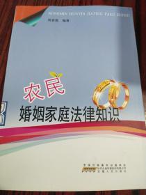农民婚姻家庭法律知识