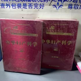 中华妇产科学(第3版)(下册)(中册)
