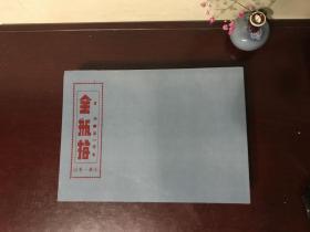 金瓶梅画集 (全四册)