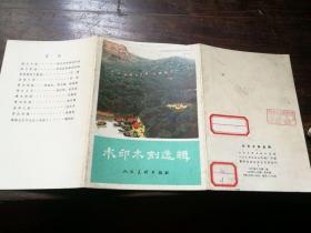 水印木刻选辑 1973年10张全