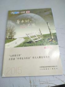 七彩语文杯:江苏省中学生与社会作文大赛指导用书:身未动,心已远(高中组)