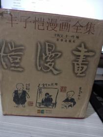 丰子恺漫画全集1-9