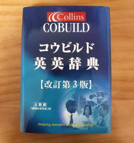 正版现货,Collins Cobuild English Dictionary for Advanced Learners: Major New Edition 3rd Revised Edition,第三版,第3版,精装