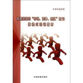 """铁路团组织""""市场、竞争、团队""""意识体验式培训教材"""