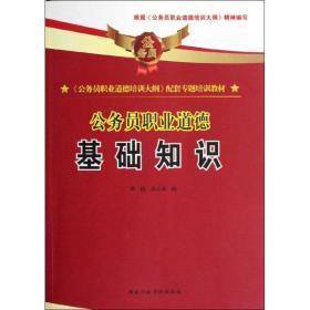 《公务员职业道德培训大纲》配套专题培训教材·公务员职业道德:基础知识