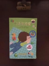 口语泡泡堂(全12册)