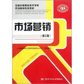 全国中等职业技术学校市场营销专业教材:市场营销(第3版)