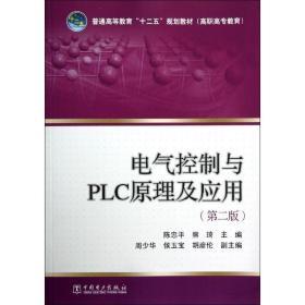 """普通高等教育""""十二五""""规划教材(高职高专教育):电气控制与PLC原理及应用(第2版)"""