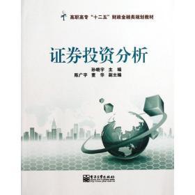 """高职高专""""十二五""""财政金融类规划教材:证券投资分析"""