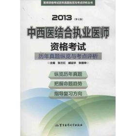 2013中西医结合执业医师资格考试历年真题纵览与考点评析(第7版)