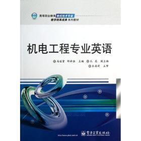 高等职业教育数控技术专业教学改革成果系列教材:机电工程专业英语