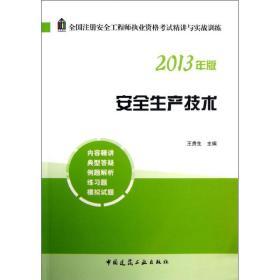 全国注册安全工程师执业资格考试精讲与实战训练:安全生产技术(2013年版)