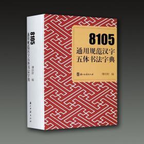 8105通用规范汉字五体书法字典(32开精装 全一册)