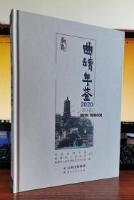 曲靖年鉴.2020