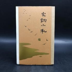 香港三联书店版  刘逸生《宋词小札》(毛边本)