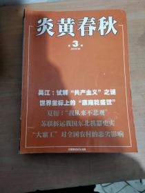 炎黄春秋 2004年缺1 4 2005年1 2 3十三册合售