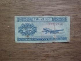 第二套纸币---53年长号贰分---2分(带阿拉伯数字)