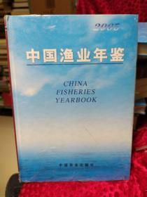 中国渔业年鉴2005【带塑封】
