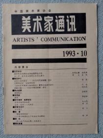 《美术家通讯》1993年第10期