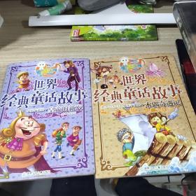 有声系列世界经典童话故事:小王子童话 皇帝的新衣,小王子童话 木偶奇遇记    两本合售    书角破损