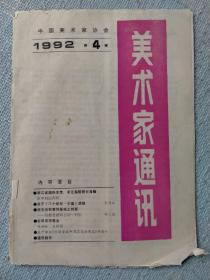 《美术家通讯》1992年第4期