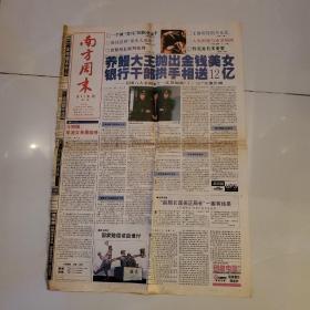 南方周末原报1998年3月20日一版二版。
