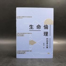 香港三联书店版  区结成《生命倫理的四季大廈》(锁线胶订)
