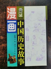 漫画中国历史故事( 第二册)