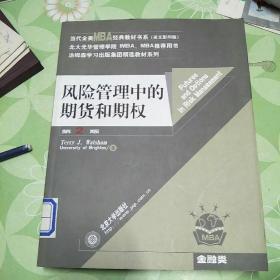 金融学精选教材·英文影印版:风险管理中的期货和期权(第2版)